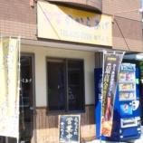 『諭吉のからあげ 姥子山店@名古屋市緑区鎌倉台』の画像