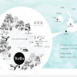 『宮古島へお越しください!』の画像