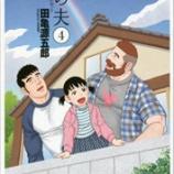 『ドラマ版『弟の夫』を観て』の画像
