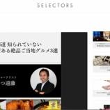 『【出演】本日公開!SELECTORS』の画像
