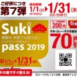 『【得か?】すき家で牛丼が何度でも70円引きとなる「Sukipass」が2019/1/1から販売開始【損か?】』の画像