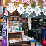 『【香港最新情報】「過去9年で最高の失業率」』の画像