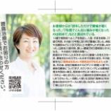 『【名刺制作実績】腰痛改善アドバイザー_森田様』の画像