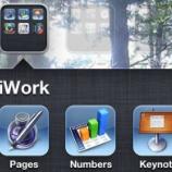 『iWorkを勉強する』の画像