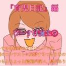 『育児日記』編 ぴーすけ誕生5