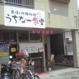 『沖縄料理のうちなー食堂』の画像