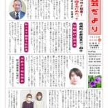 『広報紙「町会だより」発行』の画像