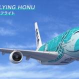 『【ANAトラベラーズ】ANA FLYING HONUチャーターフライト 第2弾!===9月20日成田発着のフライングホヌ90分間遊覧飛行の参加者募集中!===』の画像