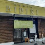 『【ラーメン】MENYA BIBIRI(奈良・奈良)』の画像