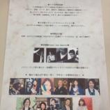 『乙女の日本酒 ぷろもーしょん'2013~女ならでは夜が明けぬ~@大阪・協立倉庫』の画像