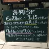 『【一時休業】浜松駅構内のタリーズが改装中!7月16日(土)リニューアルオープンへ』の画像
