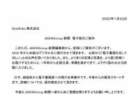 【速報】このタイミングでAKB新聞が電子版のみの発行に!?