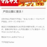 『まるごと安い!マルヤスさんが下戸田店として帰って来ます(戸田市下戸田1-6-3)。3月中旬オープン予定。オープンに向けての準備が進む様子はTwitterで発信されています。』の画像