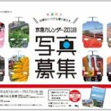 『「京急カレンダー2018」写真を7月17日まで募集中』の画像