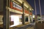 【速報】11/1(金)開催の『交野市文化祭/展示会場』の準備がほほ完了してる!~10/31。前日の夜の様子は、こんな感じです~