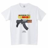 『【新デザインアップ情報】サバイバルゲーマー向けサバゲーTシャツ!』の画像