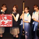 『ついに!!!『乃木坂46のガクたび!』新シリーズ 写真が続々公開!!!キタ━━━━(゚∀゚)━━━━!!!』の画像