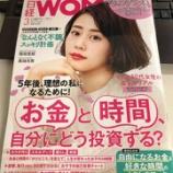 『2019年2月10日:日経WOMAN3月号に掲載頂きました』の画像