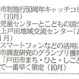 『(埼玉新聞)首長が選んだわが街5大ニュース』の画像