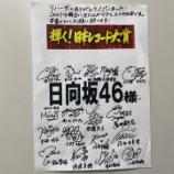 """『日向坂凄え・・・『日本レコード大賞』リハでの欅坂46と日向坂46の""""謙虚さの差""""が如実に出てしまう・・・』の画像"""