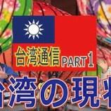 『コロナ禍における台湾のイベント事情のつもりが台湾食レポ?』の画像