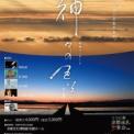 【お知らせ❗️】岡野弘幹さん 他, 映像コンサート『神々の色いろ』@ 京都文化博物館 別館ホール