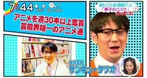 ZIP!で特集されたアニメ作品まとめ!【サンキュータツオさんカムバック!!】