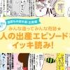 【シリーズもの傑作選・出産編】みんな違ってみんな奇跡★ 8人の出産エピソードをイッキ読み!