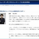 『3月から新プログラムスタート!【新トレーダーボリ平のスッキリ!FX/BO投資術】』の画像