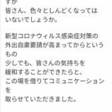 『【乃木坂46】井上小百合、755で最後のメッセージを公開!!!大量更新した理由も・・・』の画像