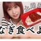 【速報】 朝長美桜さん、松屋のうな丼を食べてしまうwwwwwwwwwwwwww