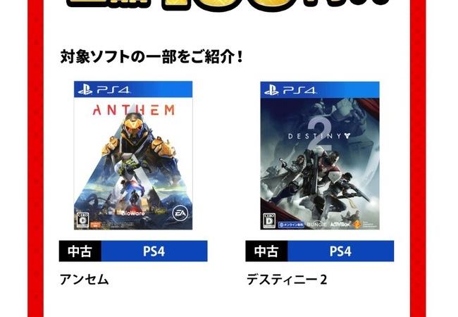 Anthem、100円