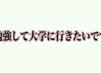 【AKB48】川栄李奈のおバカ解答wwww