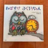 『夜のおやすみ前にベストマッチ│【絵本】113『ねぼすけ ふくろうちゃん』』の画像