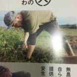 『【フリペ図鑑】No.32:かしわの人』の画像