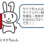 【マイナンバー制度】「拒否します」千葉の男性、マイナンバー法違反の疑いで削除要請へ