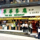 『香港式大衆食堂「翠華茶餐庁」セントラル・威霊頓街店、一時休業に』の画像