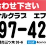 鴻巣F3スタッフ日記