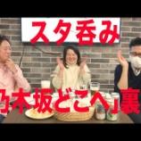 『なんだこれwww 毛利P、YouTubeチャンネルを開設!!『乃木坂どこへ』収録裏話を語るwwwwww』の画像
