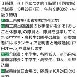 『明日の戸田市商工会2日目に、恒例の「お仕事体験隊」が開催されます。当日募集の隊員に参加してくれた小学生には、地域通貨戸田オールのお礼が渡されます。』の画像