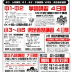 笠井校ブログ ~桐光学院笠井校の軌跡~