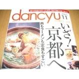『りんご農家の木村さんが掲載されています —dancyu—』の画像
