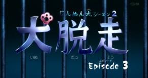 【妖怪ウォッチ】第14話 感想…じんめん犬本編化してきてるww脱獄不可能(自分のせい)