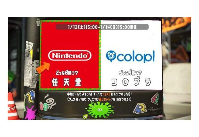 【!?】コロプラ vs 任天堂、請求額49億5000万円から96億9900万円まで増額