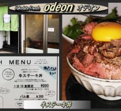 odeonのステーキ丼を味わう!