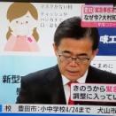 愛知県が10日に独自の緊急事態宣言へ 新型コロナウイルス感染者増で