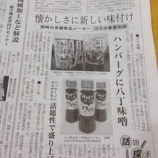 『大正時代から続く老舗企業・川上酢店が続けるチャレンジ/オカザえもんとコラボした新商品開発』の画像