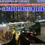 『東京モノレールで夜景を楽しむ湾岸夜景列車ツアーが開催!』の画像