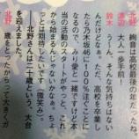 『【乃木坂46】鈴木絢音『大学へは行きません!!!』』の画像
