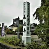 『毛越寺へ』の画像